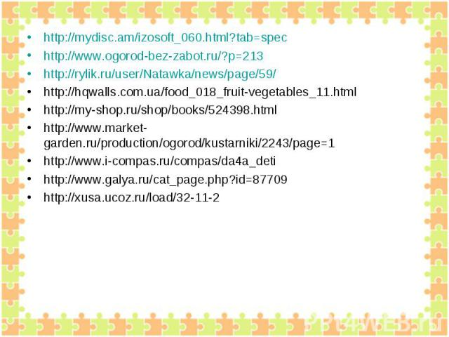 http://mydisc.am/izosoft_060.html?tab=spechttp://www.ogorod-bez-zabot.ru/?p=213http://rylik.ru/user/Natawka/news/page/59/http://hqwalls.com.ua/food_018_fruit-vegetables_11.htmlhttp://my-shop.ru/shop/books/524398.htmlhttp://www.market-garden.ru/produ…
