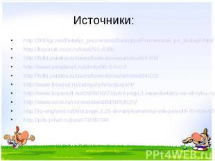 http://900igr.net/Detskie_prezentatsii/biologiya/Prezentatsii_po_biologii.htmlht