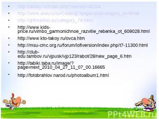 http://allday.ru/index.php?newsid=46384http://www.asia.ru/ru/Catalog/?page=15&ca