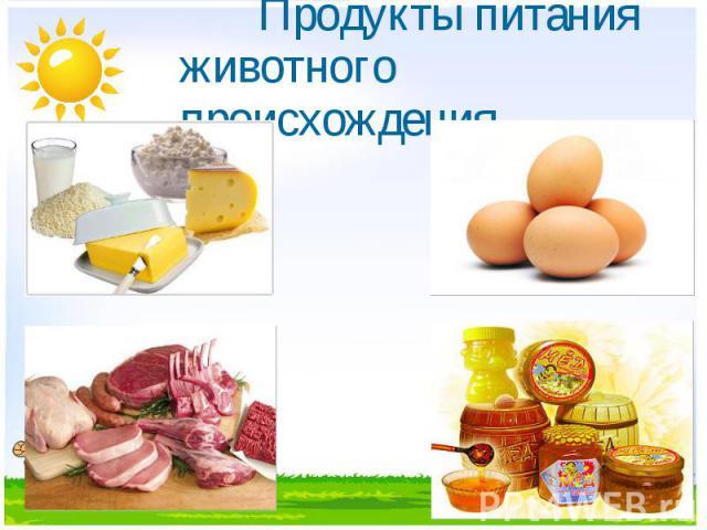 Продукты питанияживотного происхождения.
