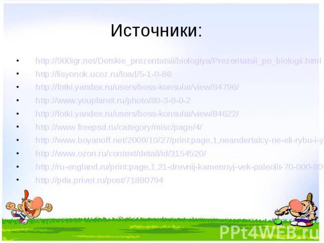 http://900igr.net/Detskie_prezentatsii/biologiya/Prezentatsii_po_biologii.htmlhttp://lisyonok.ucoz.ru/load/5-1-0-86http://fotki.yandex.ru/users/boss-konsulat/view/84796/http://www.youplanet.ru/photo/80-3-0-0-2http://fotki.yandex.ru/users/boss-konsul…