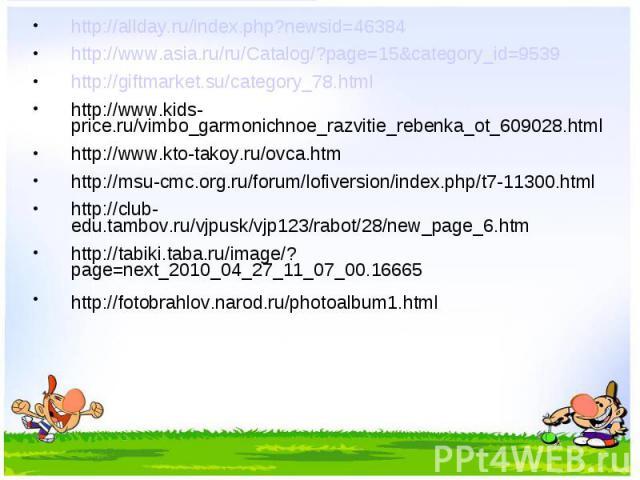 http://allday.ru/index.php?newsid=46384http://www.asia.ru/ru/Catalog/?page=15&category_id=9539http://giftmarket.su/category_78.html http://www.kids-price.ru/vimbo_garmonichnoe_razvitie_rebenka_ot_609028.htmlhttp://www.kto-takoy.ru/ovca.htmhttp://msu…