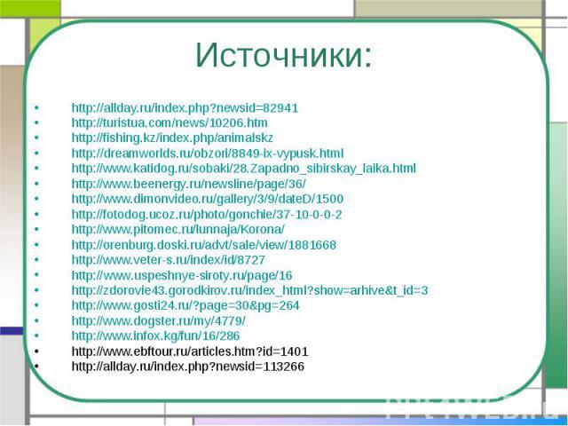http://allday.ru/index.php?newsid=82941 http://turistua.com/news/10206.htmhttp://fishing.kz/index.php/animalskzhttp://dreamworlds.ru/obzori/8849-ix-vypusk.html http://www.katidog.ru/sobaki/28.Zapadno_sibirskay_laika.htmlhttp://www.beenergy.ru/newsli…