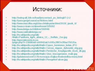 http://swing-all.3dn.ru/load/prezentacii_po_biologii/7-2-2http://yura-gergel.nar