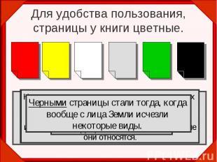 Для удобства пользования, страницы у книги цветные. Черными страницы стали тогда