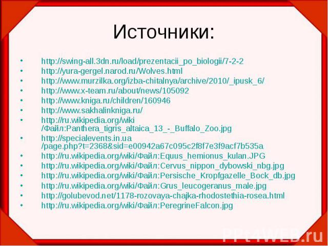http://swing-all.3dn.ru/load/prezentacii_po_biologii/7-2-2http://yura-gergel.narod.ru/Wolves.htmlhttp://www.murzilka.org/izba-chitalnya/archive/2010/_ipusk_6/http://www.x-team.ru/about/news/105092http://www.kniga.ru/children/160946http://www.sakhali…