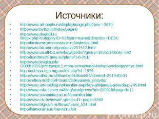 http://www.art-apple.ru/displayimage.php?pos=-3670http://www.byt52.ru/index/page