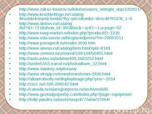 http://www.zakaz-tovarov.ru/interior/vases_int/right_dop/13335/1/http://www.kruz