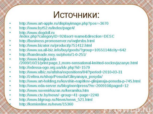 http://www.art-apple.ru/displayimage.php?pos=-3670http://www.byt52.ru/index/page4/http://www.dogdoll.ru/index.php?categoryID=92&sort=name&direction=DESChttp://business.promoserver.ru/wqbrsbs.htmlhttp://www.bizator.ru/product/p751412.htmlhttp://www.u…