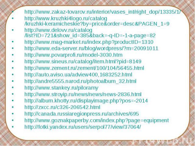 http://www.zakaz-tovarov.ru/interior/vases_int/right_dop/13335/1/http://www.kruzhki4logo.ru/catalog/kruzhki-keramicheskie?by=price&order=desc&PAGEN_1=9http://www.delovv.ru/catalog/list?ID=721&show_id=385&back=-q-ID=-1-a-page=82http://www.mag-market.…