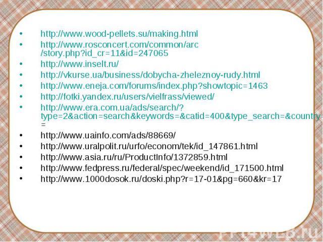 http://www.wood-pellets.su/making.htmlhttp://www.rosconcert.com/common/arc/story.php?id_cr=11&id=247065 http://www.inselt.ru/http://vkurse.ua/business/dobycha-zheleznoy-rudy.htmlhttp://www.eneja.com/forums/index.php?showtopic=1463http://fotki.yandex…