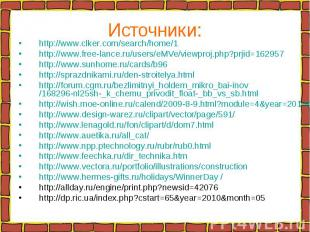 http://www.clker.com/search/home/1http://www.free-lance.ru/users/eMVe/viewproj.p