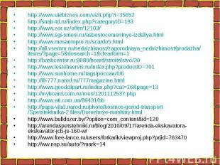 http://www.ukrbiznes.com/vizit.php?i=35652http://snab-td.ru/index.php?categoryID