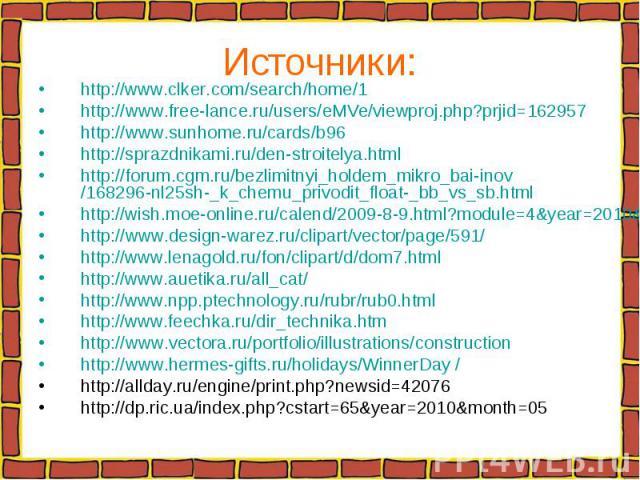 http://www.clker.com/search/home/1http://www.free-lance.ru/users/eMVe/viewproj.php?prjid=162957http://www.sunhome.ru/cards/b96 http://sprazdnikami.ru/den-stroitelya.htmlhttp://forum.cgm.ru/bezlimitnyi_holdem_mikro_bai-inov/168296-nl25sh-_k_chemu_pri…
