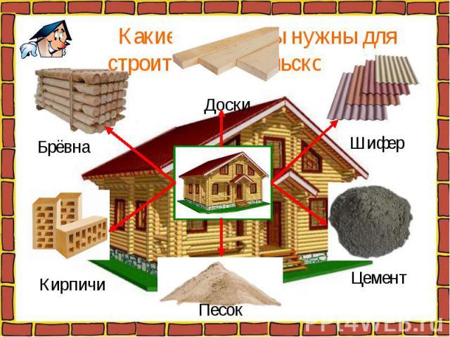 Какие материалы нужны для строительства сельского дома?