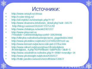 http://www.smayli.ru/zimaahttp://coder-blog.ru/http://all.mybb2.ru/viewtopic.php