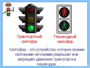 Светофор – это устройство, которое своими световыми сигналами разрешает или запр