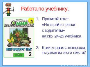 Работа по учебнику. Прочитай текст «Не играй в прятки с водителем» на стр. 24-25