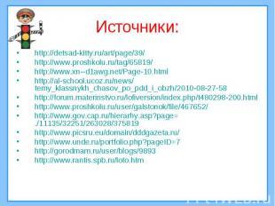 http://detsad-kitty.ru/art/page/39/http://www.proshkolu.ru/tag/65819/http://www.