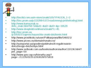 http://bscltd.com.ua/e-store/znaki/105/?PAGEN_1=2http://bsc.prom.ua/p113298-5372