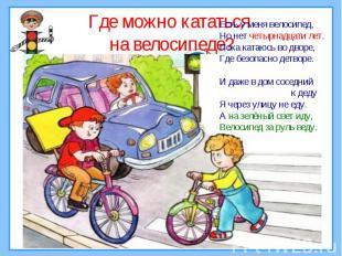 Где можно кататься на велосипеде?Кататься на велосипеде можно в специально отвед