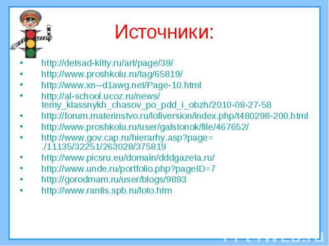 http://detsad-kitty.ru/art/page/39/http://www.proshkolu.ru/tag/65819/http://www.xn--d1awg.net/Page-10.htmlhttp://al-school.ucoz.ru/news/temy_klassnykh_chasov_po_pdd_i_obzh/2010-08-27-58http://forum.materinstvo.ru/lofiversion/index.php/t480298-200.ht…