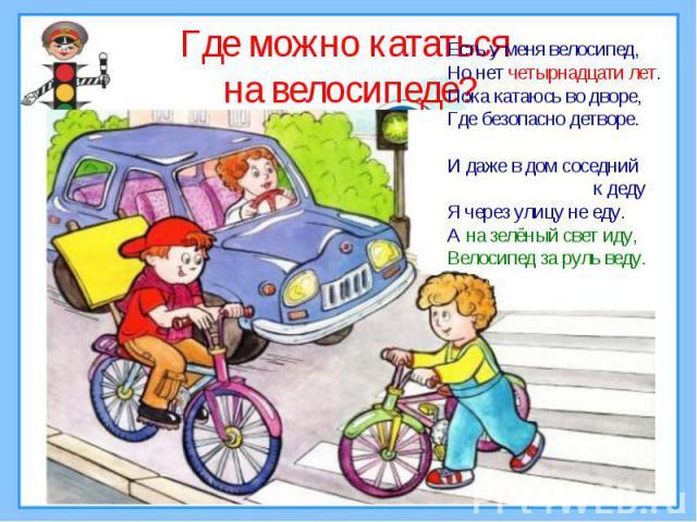 Где можно кататься на велосипеде?Кататься на велосипеде можно в специально отведённых для этого местах.
