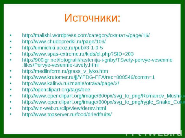 Источники: http://malishi.wordpress.com/category/скачать/page/16/http://www.chudopredki.ru/page/103/http://umnichki.ucoz.ru/publ/3-1-0-5http://www.spas-extreme.ru/kids/el.php?SID=203http://900igr.net/fotografii/rastenija-i-griby/TSvety-pervye-vesenn…