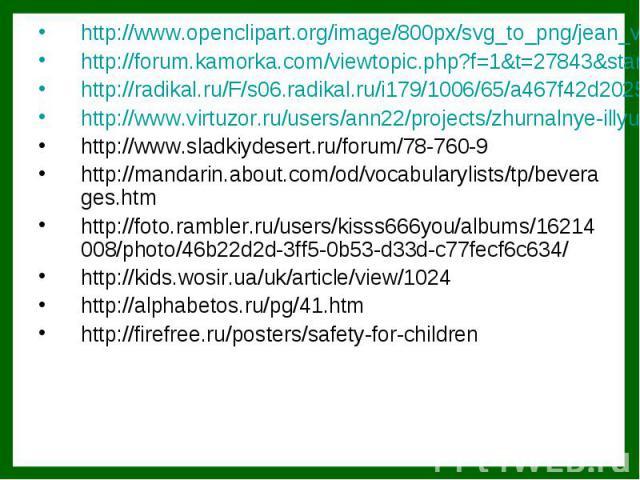 http://www.openclipart.org/image/800px/svg_to_png/jean_victor_balin_sapin_03.pnghttp://forum.kamorka.com/viewtopic.php?f=1&t=27843&start=15http://radikal.ru/F/s06.radikal.ru/i179/1006/65/a467f42d2025.png.htmlhttp://www.virtuzor.ru/users/ann22/projec…