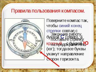 Правила пользования компасом. Закончив работу,поставьте стрелку на предохранител