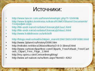 Источники: http://www.lancer.com.ua/forum/viewtopic.php?t=55069&http://www.koipk