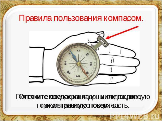 Правила пользования компасом.Положите компас на ладонь или на ровную горизонтальную поверхность.