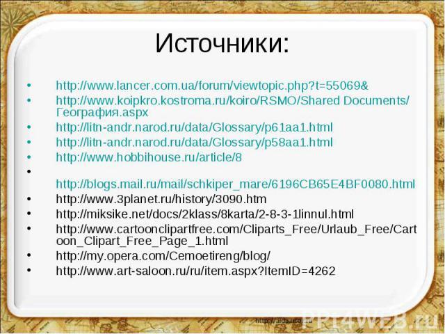 Источники: http://www.lancer.com.ua/forum/viewtopic.php?t=55069&http://www.koipkro.kostroma.ru/koiro/RSMO/Shared Documents/География.aspxhttp://litn-andr.narod.ru/data/Glossary/p61aa1.htmlhttp://litn-andr.narod.ru/data/Glossary/p58aa1.htmlhttp://www…