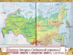 Болота Западно-Сибирской равнины Границу нашей страны Острова: Новая Земля, Севе