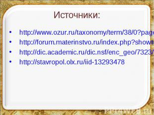 Источники: http://www.ozur.ru/taxonomy/term/38/0?page=2http://forum.materinstvo.
