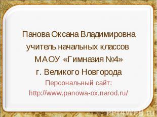 Панова Оксана Владимировнаучитель начальных классов МАОУ «Гимназия №4»г. Великог
