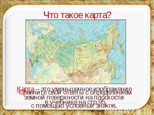 Что такое карта?Сравните свои ответы с определением в учебнике на стр.95.