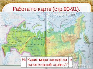 Работа по карте (стр.90-91). Какие моря находятся на юге нашей страны? Какое мор