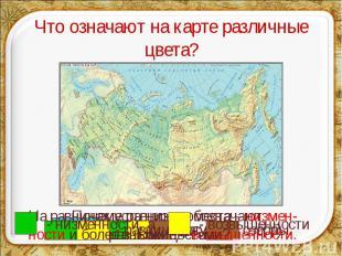 Что означают на карте различные цвета?