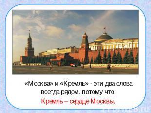 «Москва» и «Кремль» - эти два слова всегда рядом, потому что Кремль – сердце Мос