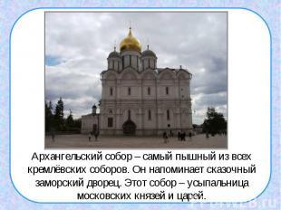Архангельский собор – самый пышный из всех кремлёвских соборов. Он напоминает ск