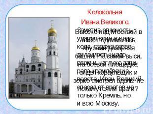 Колокольня Ивана Великого.Высоко над Москвой в небо поднималась ярусами дозорная