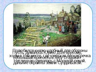 Полюбился князю удобный для обороны холм в том месте, где узенькая лесная речка