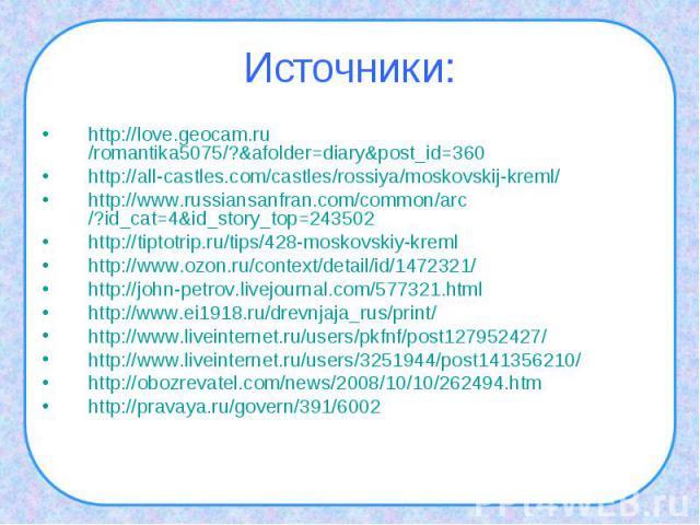 Источники: http://love.geocam.ru/romantika5075/?&afolder=diary&post_id=360http://all-castles.com/castles/rossiya/moskovskij-kreml/http://www.russiansanfran.com/common/arc/?id_cat=4&id_story_top=243502http://tiptotrip.ru/tips/428-moskovskiy-kremlhttp…