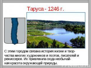 Таруса - 1246 г.С этим городом связана история жизни и твор-чества многих художн