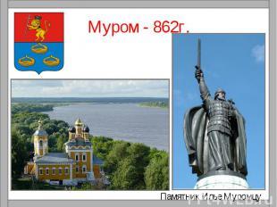 Муром - 862г.