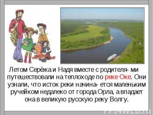 Летом Серёжа и Надя вместе с родителя- ми путешествовали на теплоходе по реке Ок