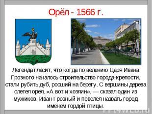 Орёл - 1566 г. Легенда гласит, что когда по велению Царя Ивана Грозного началось