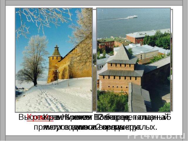 Кремль в Нижнем Новгороде - главный символ города.