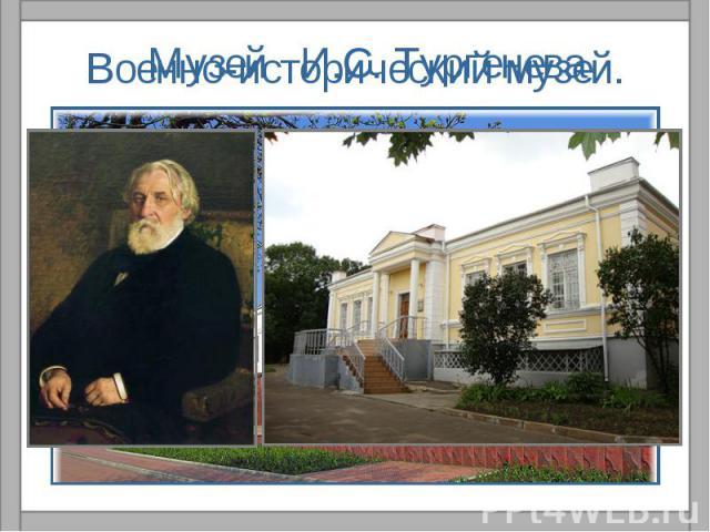 Военно-исторический музей.